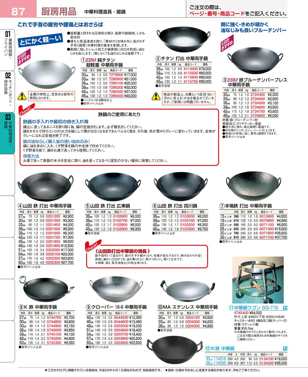 山田 鉄 打出 中華両手鍋 45cm(板厚1.2mm) 0087-04 [10P03Dec16]