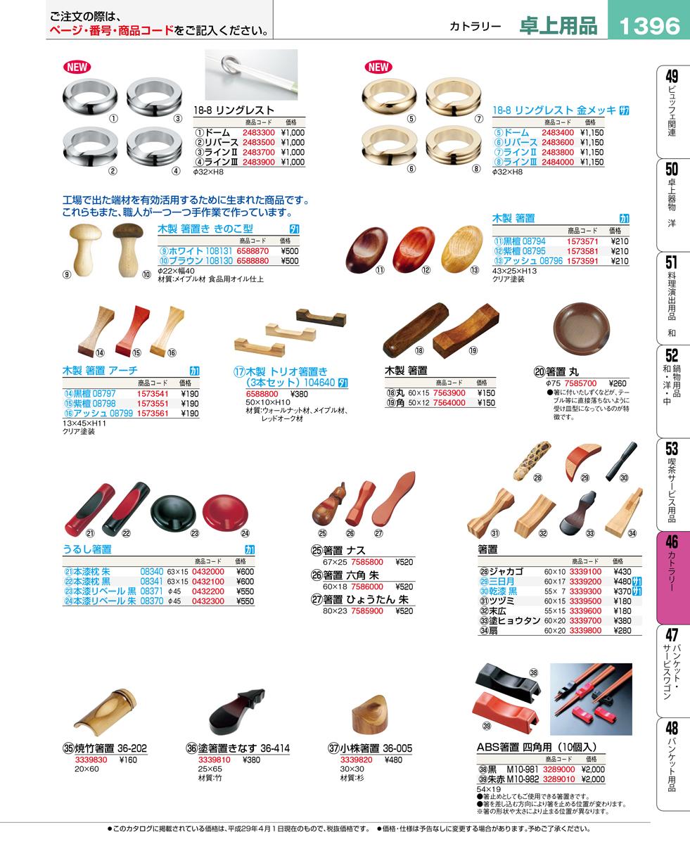 箸置 塗ヒョウタン 36−413 1396-33 [10P03Dec16]