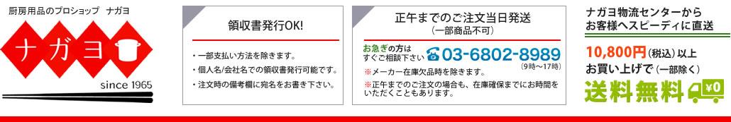 厨房用品のプロショップ ナガヨ:業務用厨房用品 食器・卓上用品の専門店