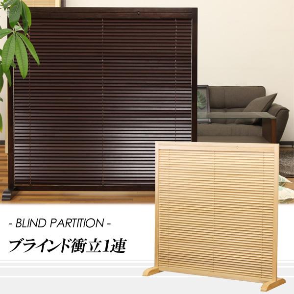 ウッドブラインドスクリーン・H120cm(衝立て/パーティション)・送料無料