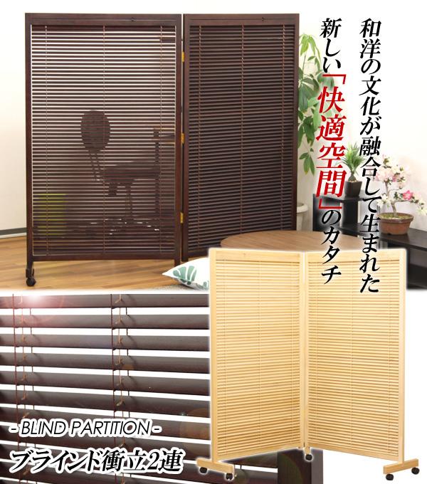 ウッドブラインドスクリーン・2連・H155cm(衝立て/パーティション)・送料無料