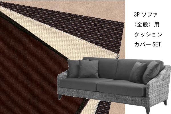 ウォーターヒヤシンスソファシリーズ 3Pソファ用替えクッションカバーSET(受注生産品)【モダンアジアン家具/リゾートアジアン家具】