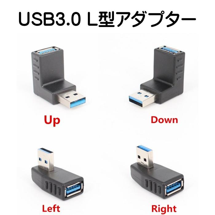 当店一番人気 送料無料 USB端子の向きを変える USB 3.0 L型コネクタ 90度 直角 上向き 右向き アップ アダプタ ダウン ライト レフト 下向き 左向き 宅配便送料無料