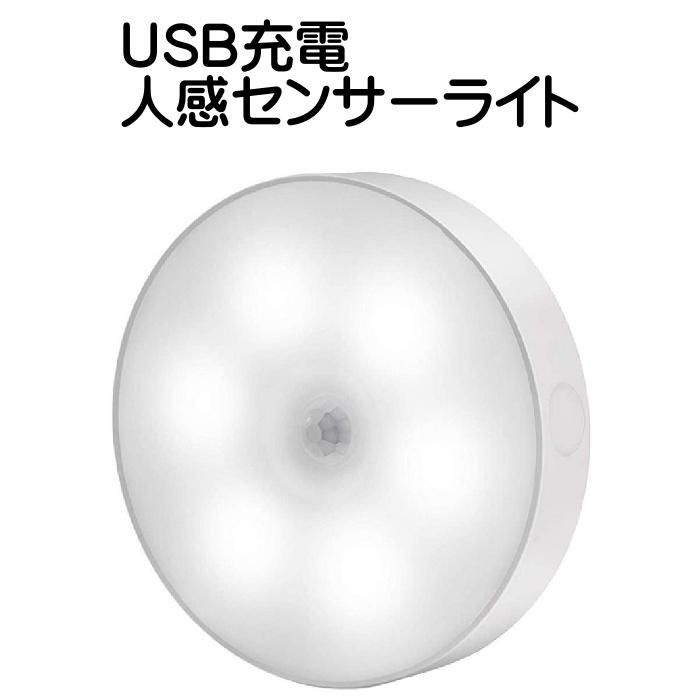 送料無料 迅速にお届けします 人感センサーライト LED 屋内 室内 選択 USB充電 リチウム電池 足元ライト ナイトライト 階段 クローゼット 配線不要 トイレ 工事不要 本店 廊下 マグネット 物置 玄関