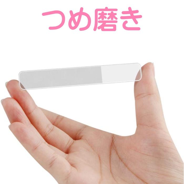 きれいに磨ける ガラス製で清潔 爪やすり 爪磨き ガラス製 ケース付き ネイルケア 爪みがき つめみがき セール ヤスリ みがき ネイル やすり 爪 ケア ツメ つめ セール価格