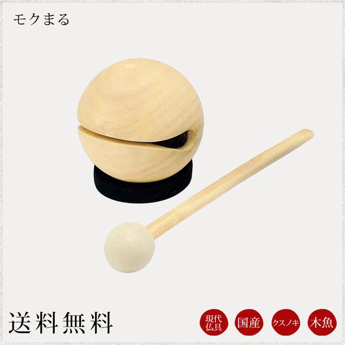 [仏具] (木魚) 朱塗 ≪木撥、総金丸布団セット≫ 5.5寸 杢魚