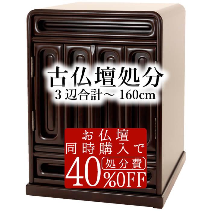 古仏壇処分 3辺合計~160cm ※当店で仏壇購入者は4割引 仏壇 引取 処分