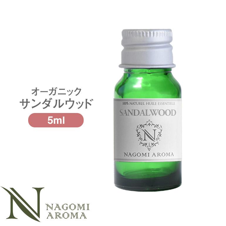 アロマオイル オーガニック サンダルウッド 5ml エッセンシャルオイル 【 ACO認定 精油 天然 オーガニックオイル NAGOMI AROMA 】