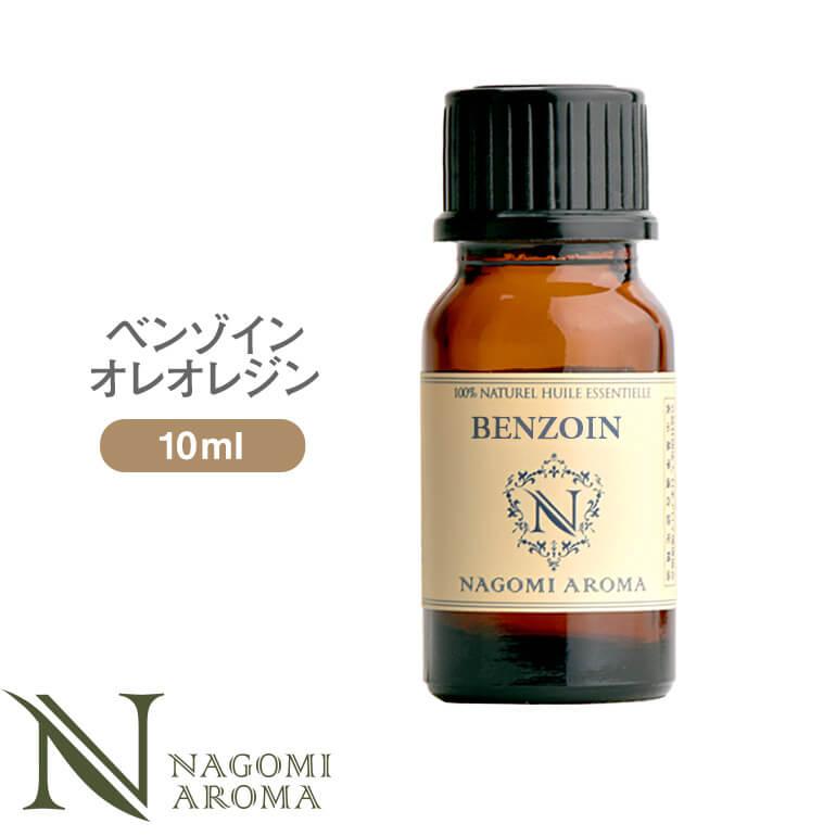 NAGOMI PURE ベンゾイン 通販 激安 オレオレジンエッセンシャルオイル アロマオイル オレオレジン 10ml エッセンシャルオイル 精油 信用 樹脂 AEAJ認定表示基準認定精油 オレンジ
