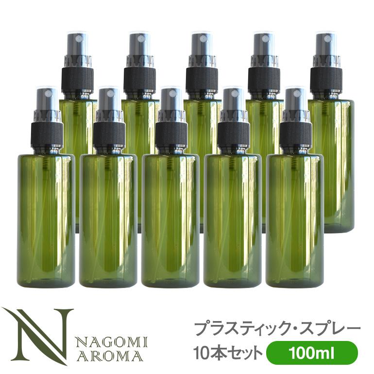 シンプルなプラスティックのスプレー容器です エコサート商品の認証を得ています プラスティック スプレーボトル 100ml グリーン 世界の人気ブランド 10本セット プラスチック 容器 スプレー化粧水 緑 プラボトル スキンケアスプレー 精油 ミスト 手作り化粧品 アロマオイル オンラインショップ エッセンシャルオイル フレグランスミスト