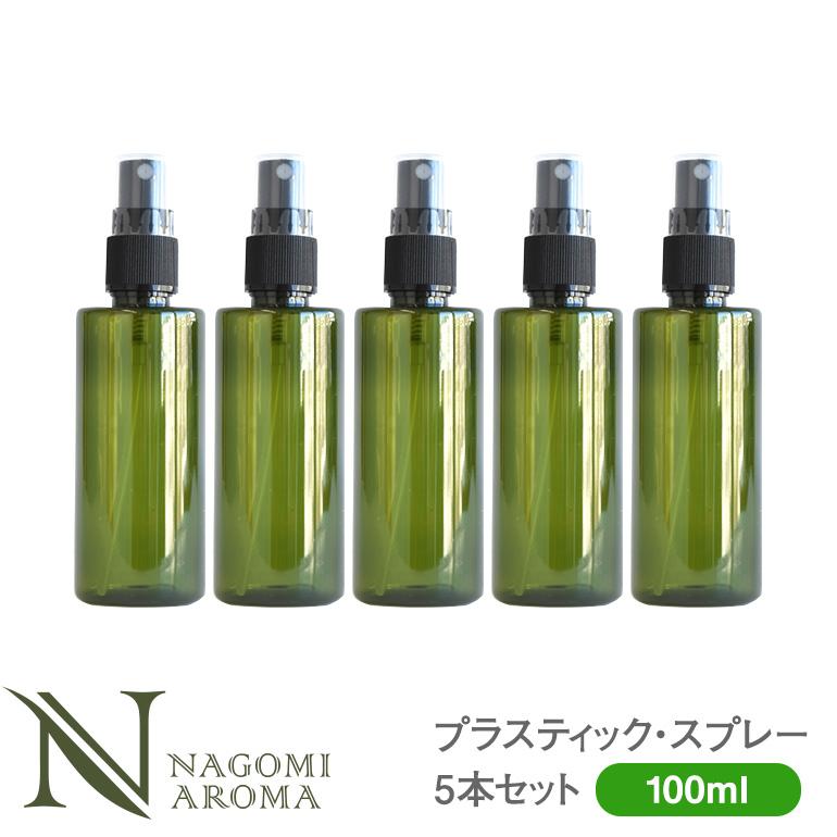 シンプルなプラスティックのスプレー容器です エコサート商品の認証を得ています プラスティック スプレーボトル 100ml グリーン 再再販 5本セット プラスチック 容器 スプレー化粧水 精油 エッセンシャルオイル 手作り化粧品 爆売りセール開催中 プラボトル スキンケアスプレー 緑 アロマオイル フレグランスミスト ミスト