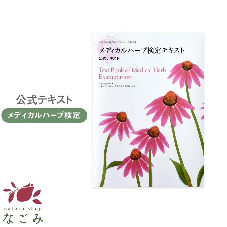 日本 メディカル ハーブ 協会