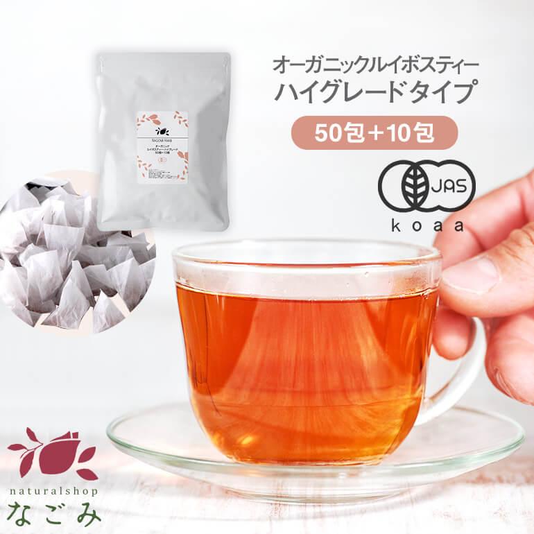 Organic Rooibos tea grade 50 + 10 pieces