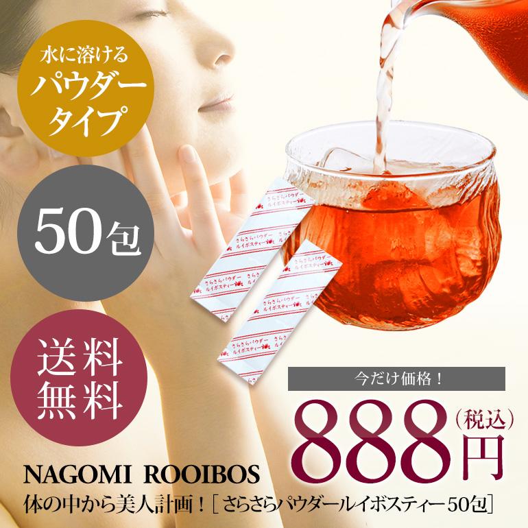 Free-flowing powder and Rooibos 40 packaging ★