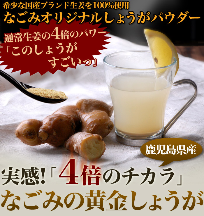 Kagoshima production golden ginger powder 70 g ginger | Ginger | Domestic powders |