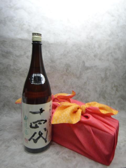 風呂敷包みギフト 2018年詰 十四代 中取り純米 無濾過 1800ml 高木酒造 山形県 日本酒