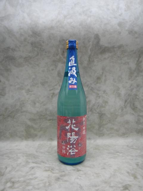 花陽浴 はなあび 山田錦 純米吟醸 直汲み 720ml 南陽醸造 埼玉県 日本酒