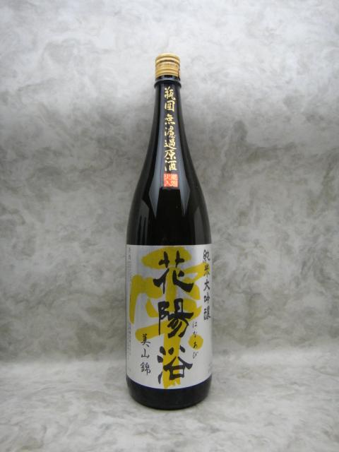花陽浴 はなあび 美山錦 純米大吟醸 瓶囲無濾過原酒 瓶囲い火入 1800ml 日本酒 2019年詰