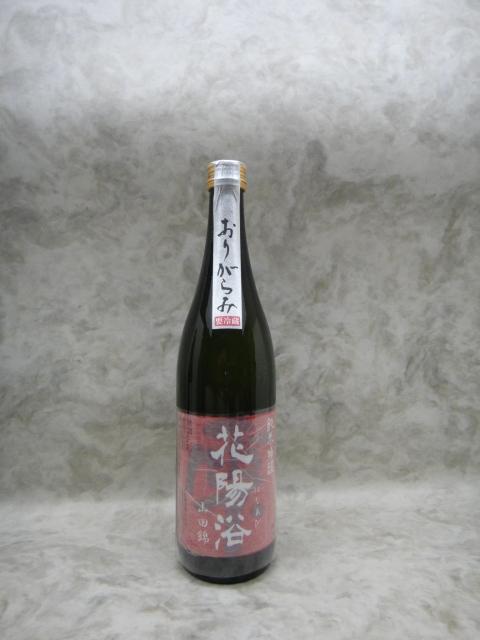 花陽浴 純米吟醸 山田錦 おりがらみ 日本酒 1800ml