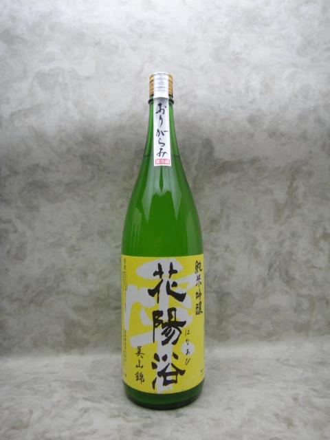 2018年詰 花陽浴 はなあび  美山錦 純米吟醸 おりがらみ 1800ml 南陽醸造 埼玉県 日本酒
