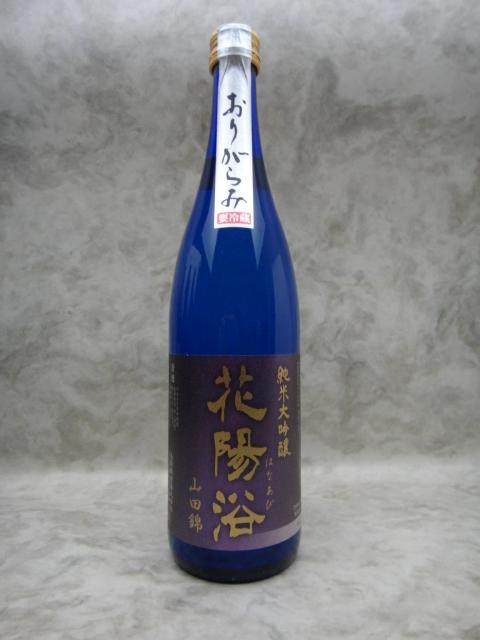 花陽浴 はなあび 山田錦 純米大吟醸 おりがらみ 1800ml 今期詰