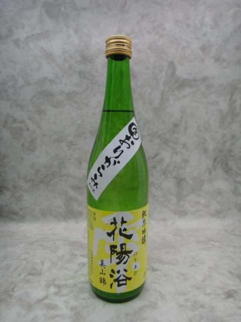 花陽浴 はなあび 美山錦 純米吟醸 おりがらみ 720ml 日本酒 2019年11月詰