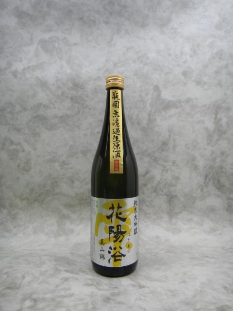 花陽浴 純米大吟醸 美山錦 瓶囲無濾過生原酒 日本酒 720ml 2019年詰