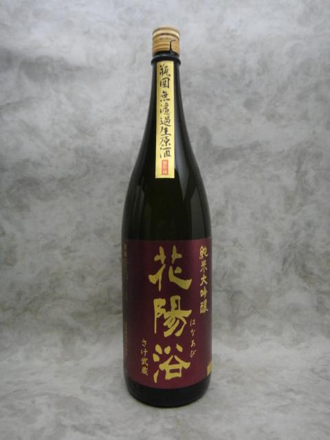 花陽浴 純米大吟醸 有名な さけ武蔵 2020年詰 国内正規品 日本酒 1800ml