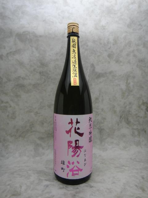 花陽浴 はなあび 雄町 純米吟醸 瓶囲無濾過生原酒 1800ml 日本酒 2020年詰