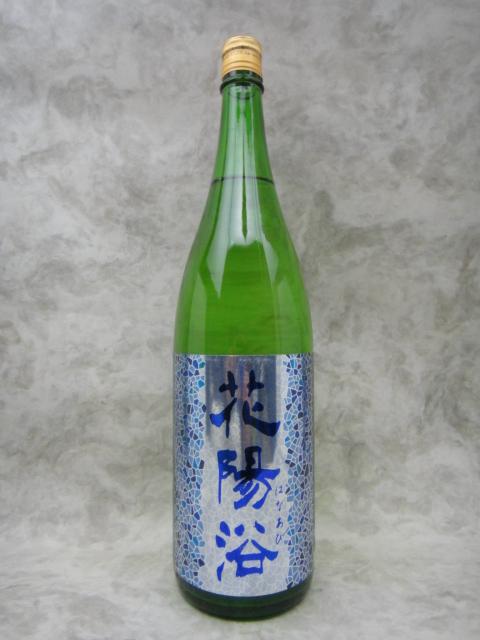 花陽浴 はなあび 八反錦 純米吟醸 瓶囲無濾過生原酒 1800ml 日本酒