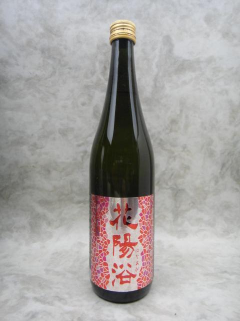 花陽浴 山田錦 純米吟醸 2020年詰 瓶囲無濾過生原酒 ブランド買うならブランドオフ マート 720ml