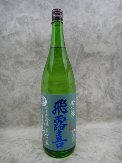 年一回発売限定酒 ギフトにオススメ 飛露喜 吟醸 生詰 1800ml 2020年3月詰 直営店 セール 日本酒
