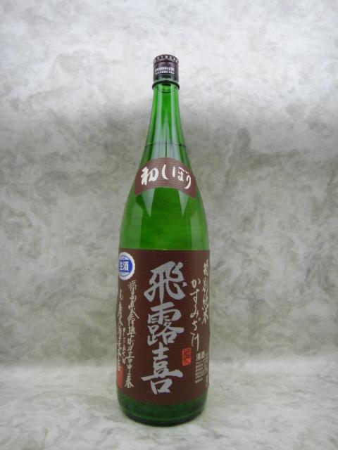 (2017年詰最新!)飛露喜 特別純米 かすみ酒 1800ml【廣木酒造】【福島県 日本酒】