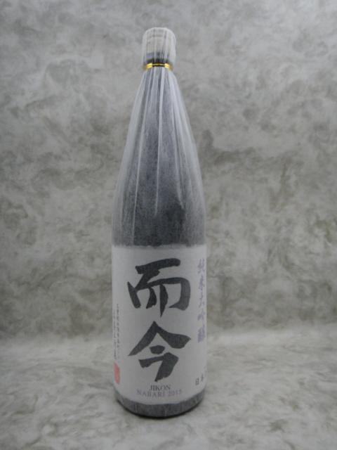2018年詰 至高の日本酒 激レア 而今 じこん  純米大吟醸 1800ml 木屋正酒造 三重県 日本酒