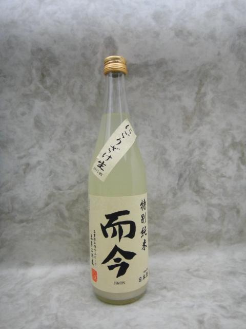 ※こちらの商品はクール配送となります 而今 にごり酒生 特別純米 2019年11月詰 超安い 720ml 高品質 日本酒
