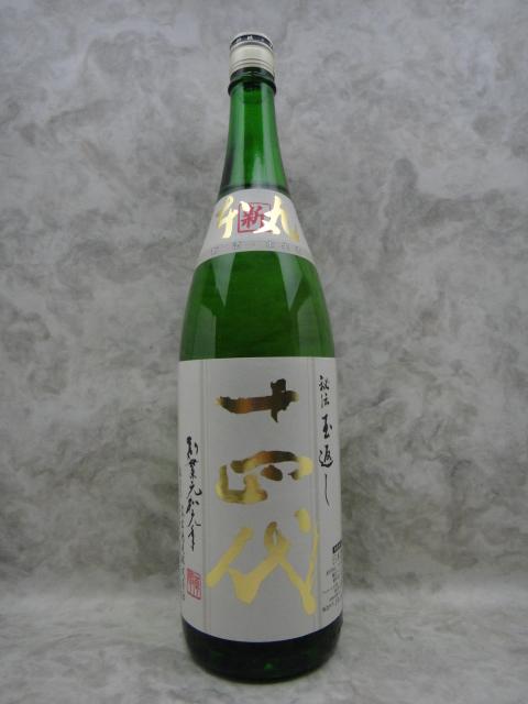 最新2018年12月詰 十四代 本丸 新本丸 1800ml 高木酒造 山形県 日本酒