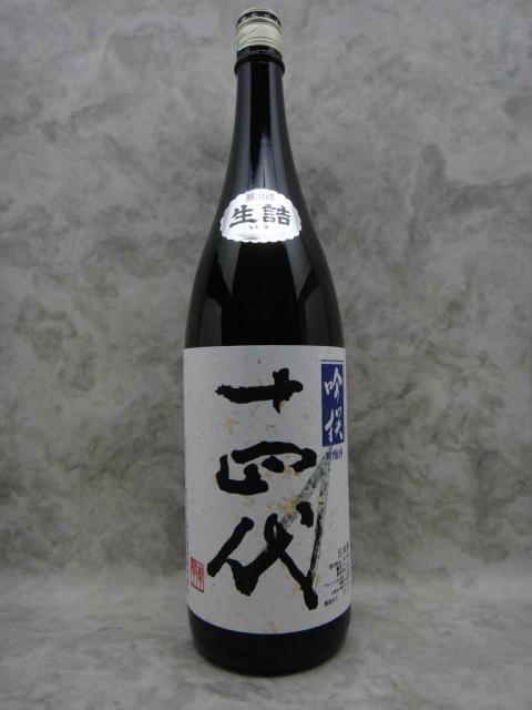 十四代 大人気 与え 吟撰 播州山田錦 1800ml 2020年詰 日本酒
