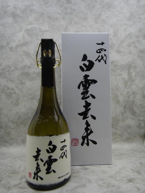 十四代 純米大吟醸 白雲去来 日本酒 720ml 2019年7月詰