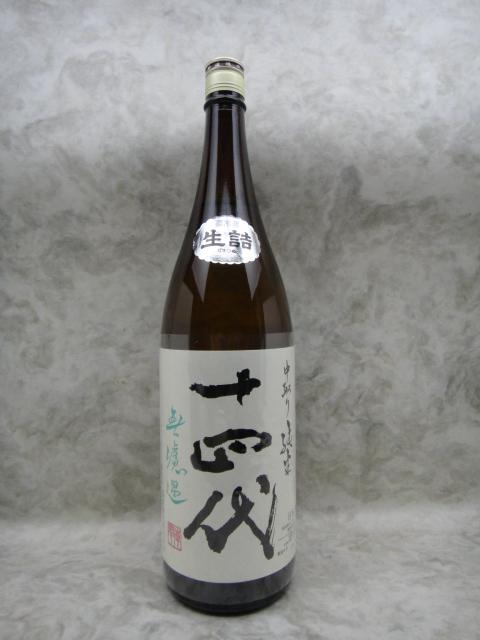 十四代 中取り純米 無濾過 日本酒 1800ml 2019年9月詰