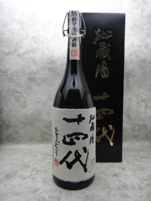 十四代 秘蔵酒 1800ml 高木酒造 2020年詰