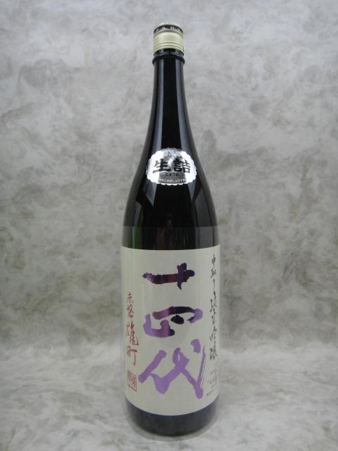 十四代 中取り純米吟醸 赤磐雄町 日本酒 1800ml 2019年9月詰