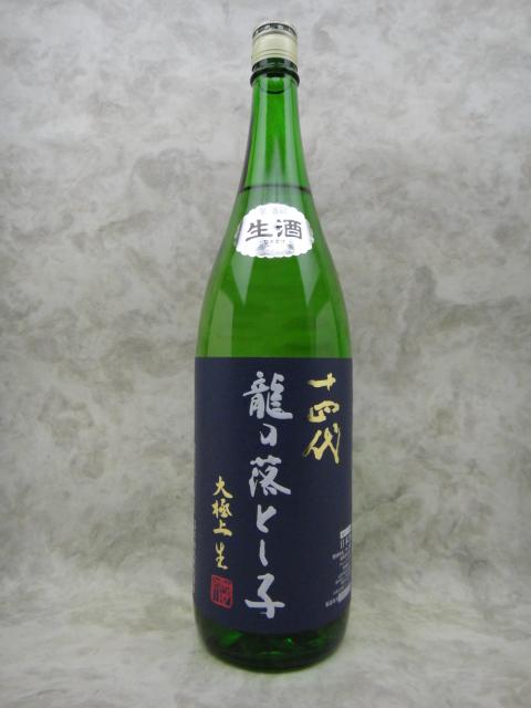 2018年詰 十四代 大極上生 純米大吟醸 龍の落とし子  1800ml 高木酒造 山形県 日本酒