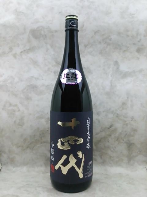十四代 白鶴錦 純米大吟醸 1800ml 2020年詰