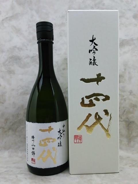 十四代 中取り大吟醸 播州山田錦 日本酒 720ml 2020年5月詰