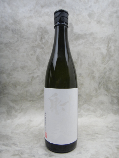 期間限定特価品 送料込 射美 WHITE ホワイト 720ml 無濾過生原酒