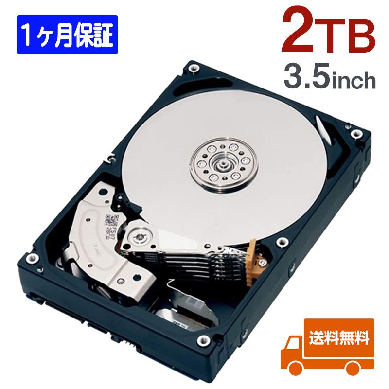 新発売 送料無料 中古パソコンパーツ 毎週更新 中古ハードディスク 2TB 3.5インチ内蔵ハードディスク 中古HDD 1ヶ月保証 SATA 3.5インチ 内蔵ハードディスク メーカー混在 HDD