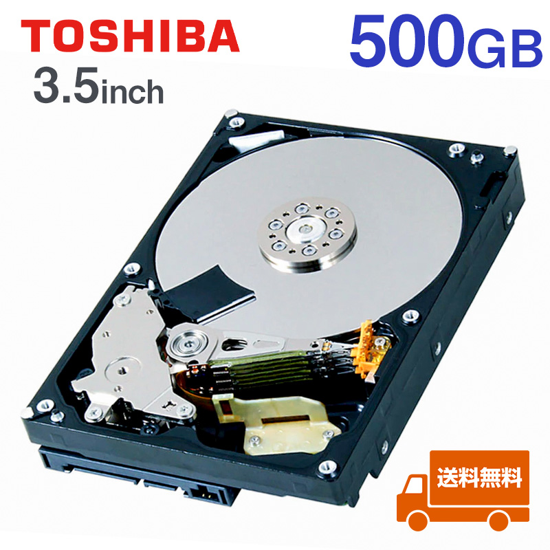 送料無料 映画や音楽 保存など さまざまな用途に対応可能 東芝 DT01ACA050 500GB 3.5インチ 7200rpm SATA 6Gb s 売り込み 32MB 内蔵ハードディスク HDD PCパーツ 内蔵HDD 注文後の変更キャンセル返品 6ヶ月保証 パソコンパーツ ハードディスク 内蔵 年式2020 TOSHIBA 高信頼度 仕事 ドライブ 未使用品 未開封 遊び