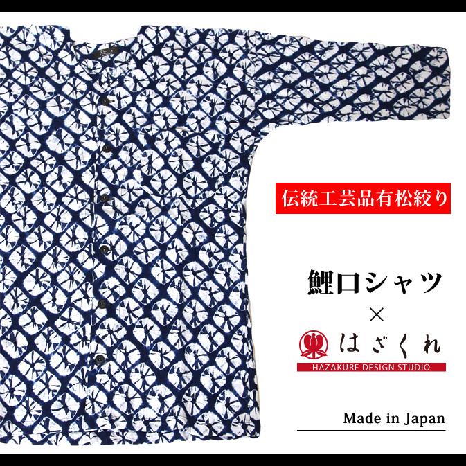 有松絞り鯉口シャツ 受注品 手絞り 手染 全行程日本産有松品 祭り お祭り 伝統的工芸品 【販売品】