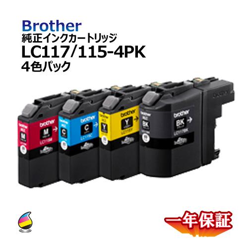 送料無料 純正インクカートリッジ LC117/115-4PK(大容量)(各1/4本セット) お得な4色パック