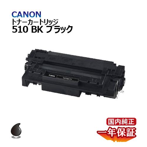 送料無料 キヤノン トナーカートリッジ510 ブラック 国内純正品